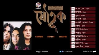 Joutuk   Biplob   Sumon   Mizan   Official Audio   Soundtek