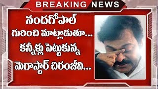 Mega Star Chiranjeevi Emotional Speech AT Senior Reporter Nanda Gopal No More | TTM