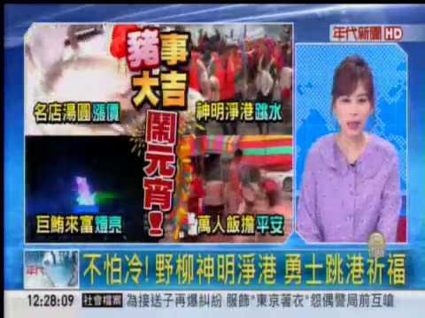 年代新聞台-1080219-不怕冷!野柳神明淨港,勇士跳港祈福。