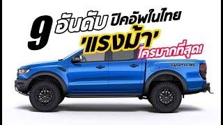 9 อันดับ รถกระบะที่มี 'พละกำลัง' เยอะที่สุดในไทย! | MZ Crazy Cars