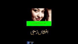 Uchi pahari afshan zaibi song  beautiful voice  pu