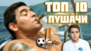 ТОП 10 ПУШАЧИ ВЪВ ФУТБОЛА / TOP 10 SMOKERS IN FOOTBALL