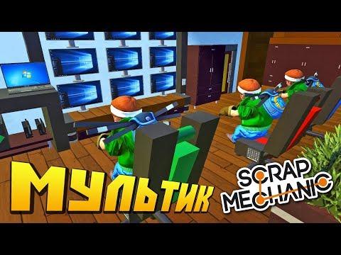 МАМКА ЗАБРАЛА КОМП - ВОВАН ИГРАЕТ У ДРУГАНА \ МУЛЬТИК в Scrap Mechanic !!!