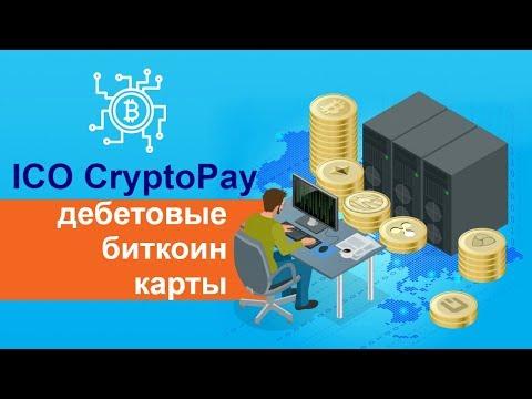 ICO CryptoPay - дебетовые биткоин-карты. Инвестиции в проекты ico