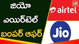 Airtel Prepaid Vs Jio Prepaid  | Best offers | online Recharge
