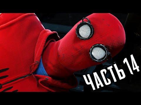 Человек-Паук PS4 Прохождение - Часть 14 - ЗЛОВЕЩАЯ ШЕСТЁРКА