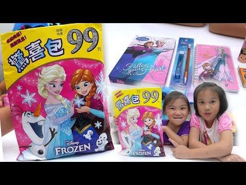 冰雪奇緣驚喜包99元裡面有多少超值商品呢!? 超大迪士尼冰雪奇緣撲克牌 小熊維尼自動鉛筆 disney frozen筆記本 玩具開箱一起玩玩具Sunny Yummy Kids TOYs