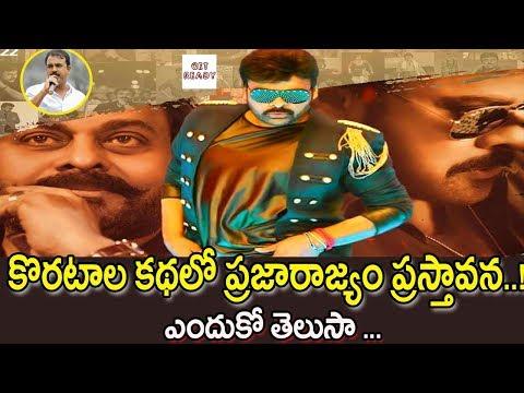 కొరటాల కథలో ప్రజారాజ్యం ప్రస్తావన! | Chiranjeevi and Koratala Movie Latest News | Get Ready