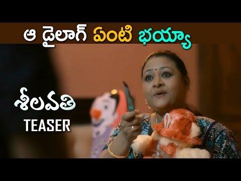 నాతో పిల్లాడ్ని కంటావా ? || Shakeela's Seelavathi Dialogue Trailer 2018 - Latest Telugu Movie 2018