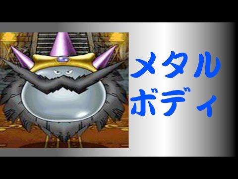 【ポケモンGO攻略動画】かったいメタルカイザーの一日 DQMSLタロジロバトルタイム293日  – 長さ: 1:40。