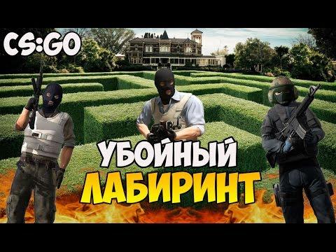 CS:GO - Убойные лабиринты! #12