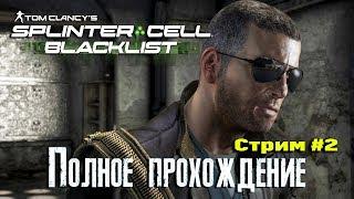 Splinter Cell Blacklist [ ПОЛНОЕ ПРОХОЖДЕНИЕ ] СТРИМ #2