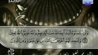 المصحف الكامل 02 للشيخ محمود خليل الحصري رحمه الله