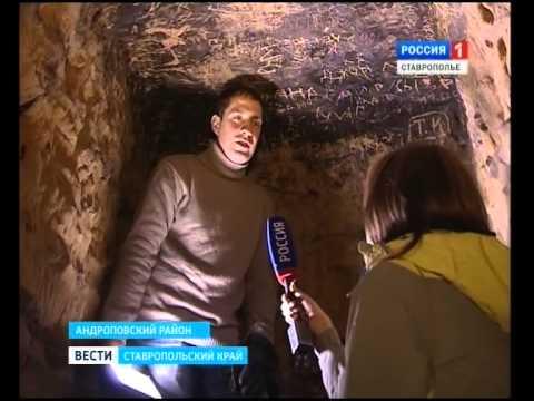 Тайну загадочной пещеры пытаются раскрыть на Ставрополье