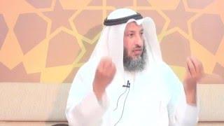 أسئلة منوعة عن الطلاق الشيخ د.عثمان الخميس