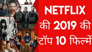 NETFLIX Original Top 10 Movies 2019 in Hindi and English