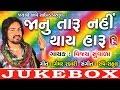 Janu Taru Nahi Thay Haru | Audio Jukebox | Vijay Suvada  | Gujarati Romantic Song 2017
