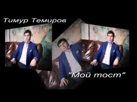 Скачать песни в исполнении тимура темирова
