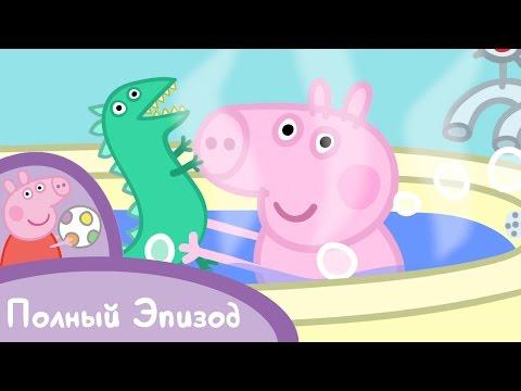Свинка Пеппа - S01 E02 Динозаврик потерялся! (Серия целиком)