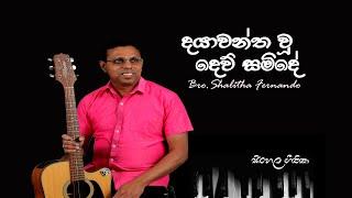 Sinhala Geethika