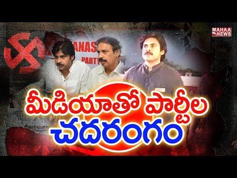 Janasena Chief Pawan Kalyan to Launch New Channels | Back Door Politics #3 | Mahaa News