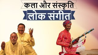 कला ओर संस्कृति - लोक संगीत - शुद्ध हिंदी में - Art & culture for UPSC/SSC in Hindi - History