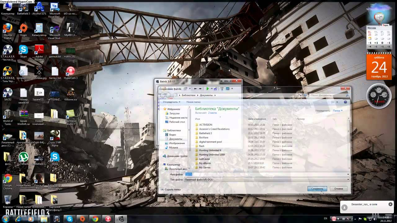 Как саму сделать вирус 899