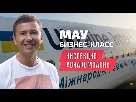 МАУ: инспекция Ukraine International Airlines. Бизнес-класс