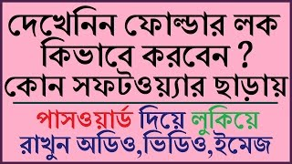How to Lock/Hide Folder Without Any Software in Bangla    Folder Lock Kivave Korbo Full Tutorial
