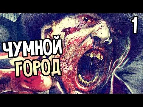 ZOMBI (ZombiU) Прохождение На Русском #1 — НУЖНО?