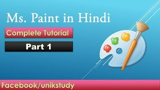 Ms Paint Basic Complete Tutorial in hindi in Windows 8.1