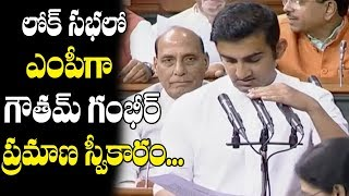 Crickter Gautam Gambhir Takes Oath as Lok Sabha MP | Lok Sabha | Top Telugu Media