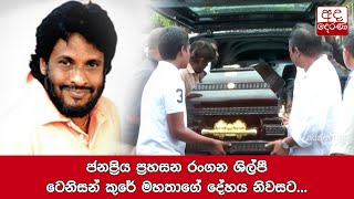 Mortal remains of actor Tennyson Cooray brought home