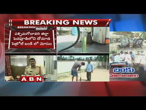 Petrol Pump Fraud comes to light in Domada at East Godavari district