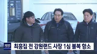 `청탁 비리` 최흥집 전 강원랜드 사장 항소