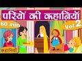 परियों की कहानियां   Hindi Kahaniya    PRINCESS STORIES IN HINDI