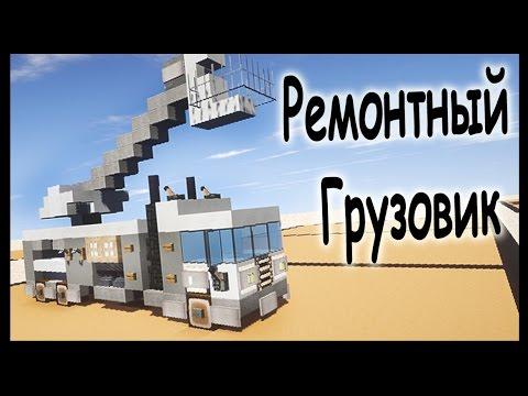 Сервисный грузовик-автовышка в майнкрафт - Как построить? - Minecraft - Майнкрафт Видео