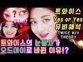 [트와이스 YES or YES 뮤비해석] TWICE의 눈동자가 오드아이로 변한 이유!? MV 궁예 Theory l 수다쟁이쭌