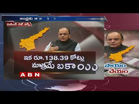Centre says no to special assistance for EAPs in Andhra Pradesh | ABN Telugu