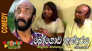 Bogoda Andaraya EP 14