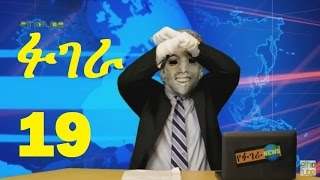 Ethiopia: Fugera News | Episode 19