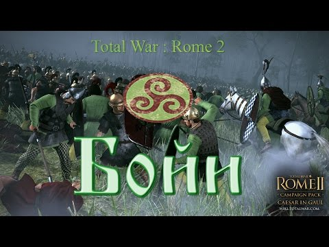 Total War:Rome 2 - Бойи. Пролог.