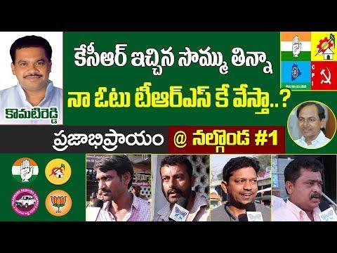 కెసిఆర్ ఇచ్చిన సొమ్ము తిన్నా..!  | Telangana Political Survey 2018 | Nalgonda #1 | Komatireddy