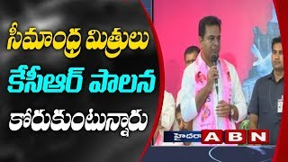 KTR Comments On  AP Politics