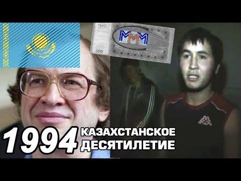 Казахстан в 1994 году. Нашествие мигрантов и МММ.