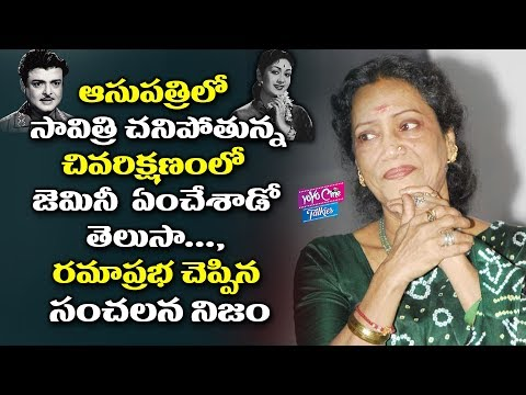 Rama Prabha Revealed A Shocking secret About Savitri Gemini Ganesan | Tollywood | YOYO Cine Talkies