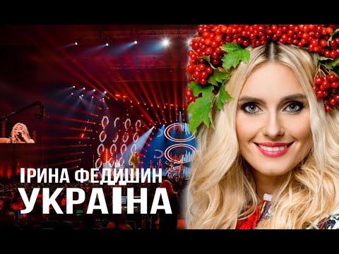 Ирина Федишин - Україна (Live @ Палац Україна, 2013)