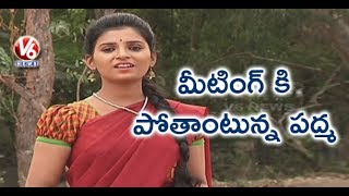 Padma To Attend Party Meetings For Money | Satirical Conversation On Political Leaders | Teenmaar