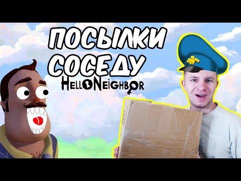 №589: ПОСЫЛКИ ДЛЯ СОСЕДА в ПРИВЕТ СОСЕД(Hello Neighbor)