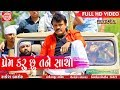 Prem Karu Chhu Tane Sacho   Rakesh Barot   New Gujarati Song 2018  Full HD Video
